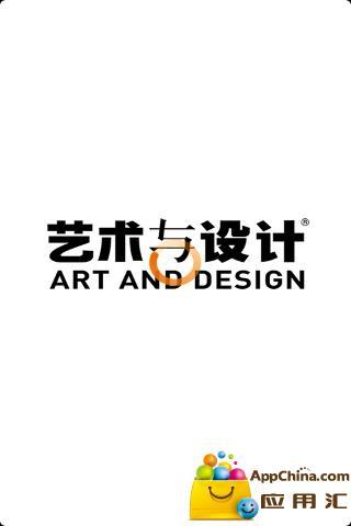 艺术与设计截图0