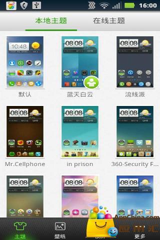 360手机桌面主题 蓝天白云