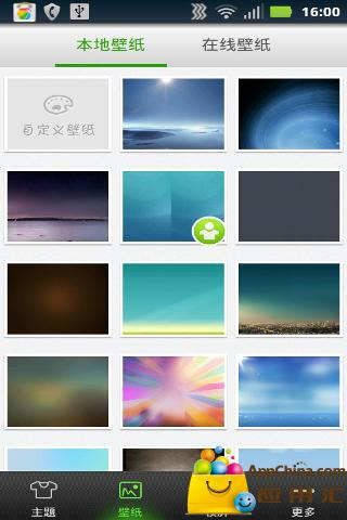 360手机桌面主题-蓝天白云截图3