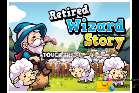 退休巫师的故事