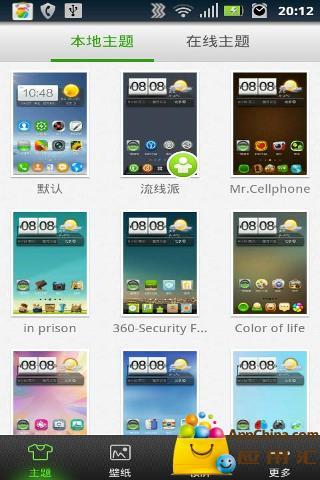 360手机桌面主题-流线派截图0