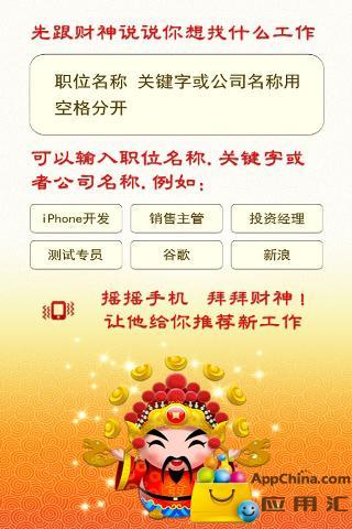 【免費生活App】淘职宝-APP點子