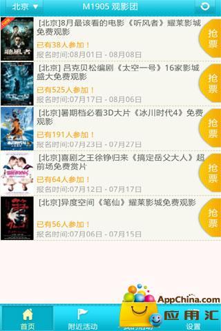 电影网观影团 生活 App-愛順發玩APP
