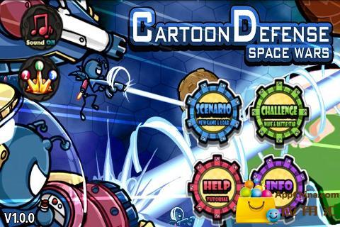 卡通塔防:太空世界