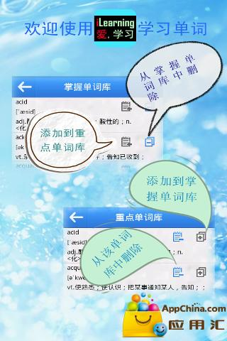 [爱学习]2013研究生考试(考研)单词(TTS发音) 生產應用 App-癮科技App