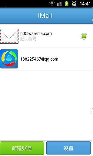 iMail邮箱截图4