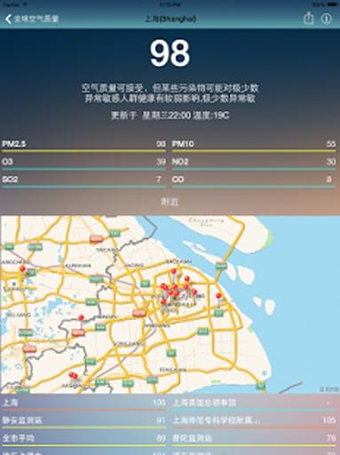 全球空气质量指数-PM2.5,pm10雾霾天气早知道预报排名截图1