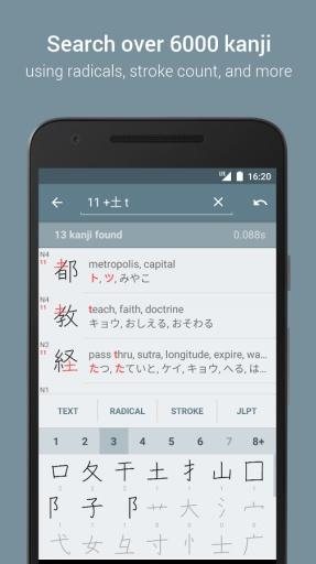 Japanese Kanji Study截图1