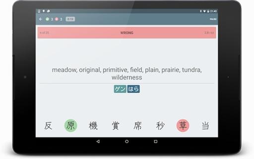 Japanese Kanji Study截图2