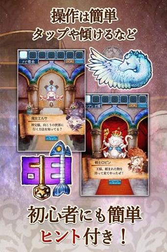 逃出 RPG 日文版截图2
