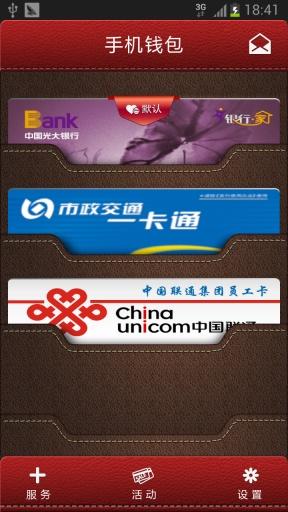 中国联通手机钱包