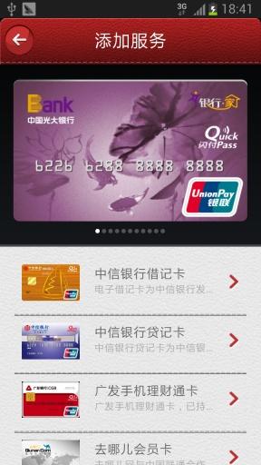 中国联通手机钱包截图1