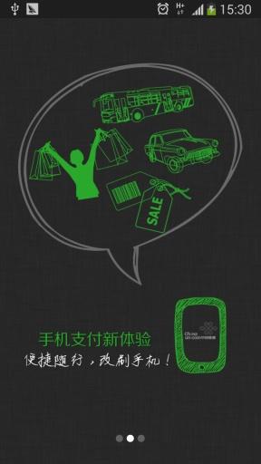 中国联通手机钱包截图3