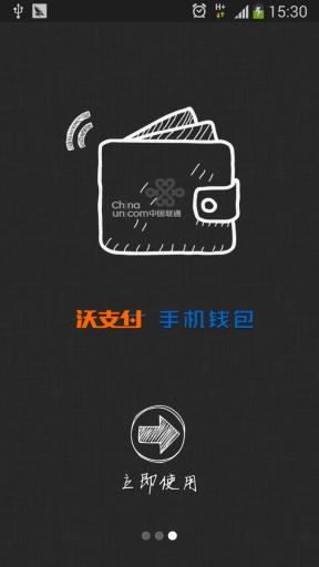 中国联通手机钱包截图4