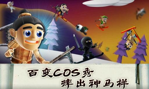 滑雪大冒险中国风截图1