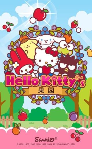 HelloKitty 果園