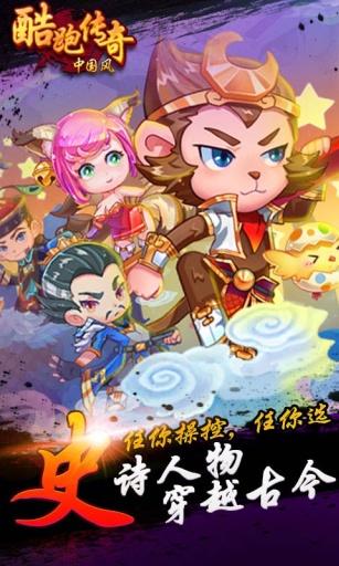 酷跑传奇 中国风