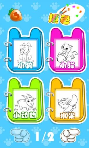 儿童游戏宝宝涂色截图4