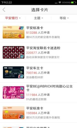 玩免費購物APP|下載平安银行信用卡管家 app不用錢|硬是要APP