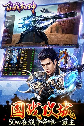 百战封神|玩遊戲App免費|玩APPs