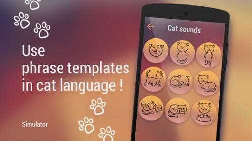 翻译对猫有用的模拟器