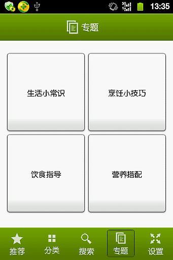天天菜谱|玩生活App免費|玩APPs