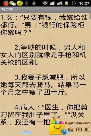东北人笑话|玩書籍App免費|玩APPs