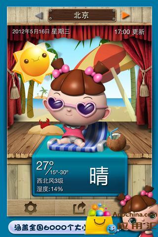 【免費生活App】小丫天气-APP點子