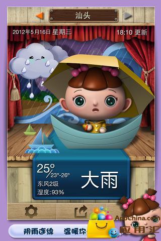免費生活App|小丫天气|阿達玩APP