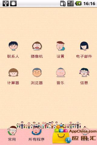 YOO主题-俏皮小丸子截图1
