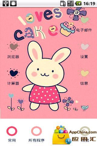 YOO主题-小粉兔的甜点截图2