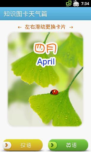 知识图卡日期篇|玩生產應用App免費|玩APPs
