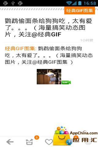 经典GIF图集 生活 App-愛順發玩APP