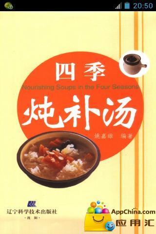 四季炖补汤