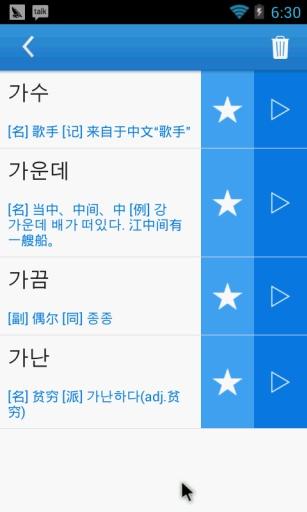 韩语单词天天记截图2