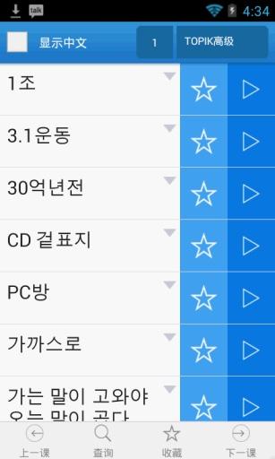 韩语单词天天记截图3