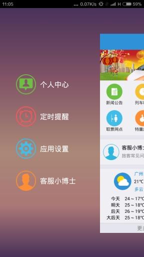 广州铁路截图1