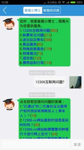 广州铁路截图2