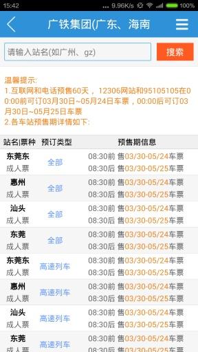 广州铁路截图4