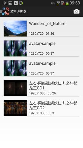 红蓝3D播放器截图3