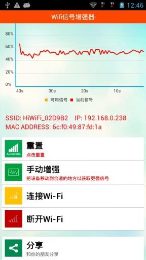 Wifi信号增强器截图2