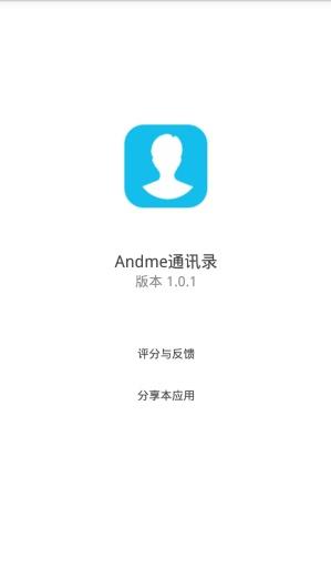 Andme通讯录