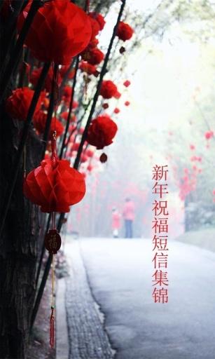 2015新年祝福短信集锦