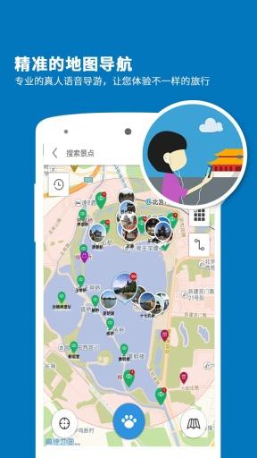 颐和园导游截图1