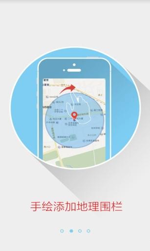 百度地图位置监护截图1