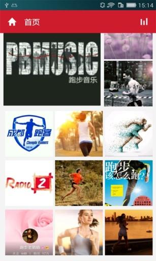 跑步音乐截图1