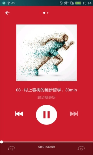 跑步音乐截图3