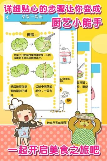 甜蜜厨房截图4