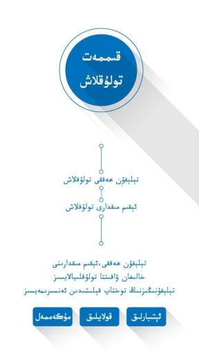 电信营业厅维吾尔文客户端截图1