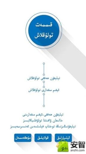 电信营业厅维吾尔文客户端截图3